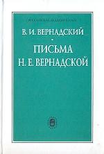 Письма Н. Е. Вернадской