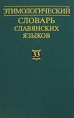 Этимологический словарь славянских языков: праславянский лексический фонд