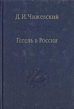 Гегель в России