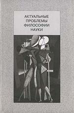 Э. В. Гирусов. Актуальные проблемы философии науки 150x227