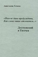 """""""Нам не дано предугадать, как слово наше отзовется. .. """". Достоевский и Тютчев"""