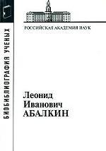 Материалы к биобиблиографии ученых
