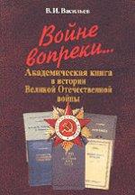 Войне вопреки... Академическая книга в истории Великой Отечественной войны. 1941--1945