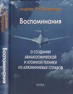 Воспоминан.о создании авиакосм. и атомной техники