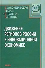 Движение регионов России к инновационной экономике