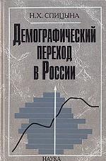 Демографический переход в России: антропогенетический анализ