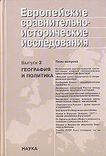 Европейские сравнительно-исторические исследования. Выпуск 2. География и политика