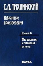 Избранные произведения: в 5 кн.: Отечественная и всемирная история: Великая Отечественная война, внешняя политика и международные отношения