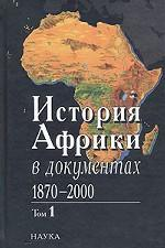 История Африки в документах, 1870-1918