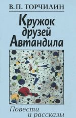Кружок друзей Автандила: повести и рассказы