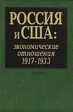 Россия и США. Экономические отношения, 1917-1933