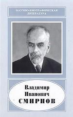 Владимир Иванович Смирнов, 1887-1974