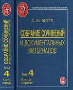 Собрание сочинений и документальных материалов в 5- ти томах