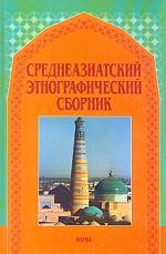 Среднеазиатский этнографический сборник