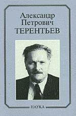 Терентьев Александр Петрович: очерки, воспоминания, материалы