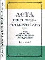 Acta linguistica petropolitana. Труды Института лингвистических исследований