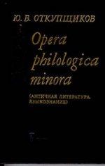 Opera philologika minora