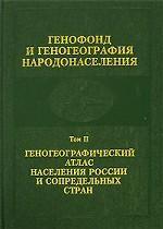 А. Гелогаев. Генофонд и геногеография народонаселения. Т.2: Геногеографический атлас населения России и сопредельных стран