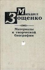 М.Зощенко. Материалы к творческой биографии