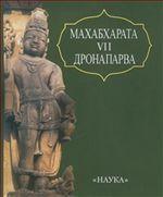 Махабхарата Кн.7 Дронапарва