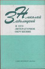 Николай Заболоцкий и его литературное окружение. Материалы юбилейной научной конференции