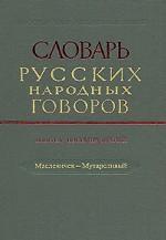 Словарь русских народных говоров. Вып.18: Масленичек –Мутарсливый