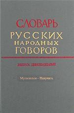 Словарь русских народных говоров. Вып.19: Мутаситься – Накучить