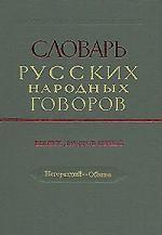 Словарь русских народных говоров. Вып.21: Негораздый – Обвива