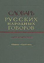 Словарь русских народных говоров. Вып.22: Обвивень – Одалбливать