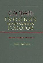 Словарь русских народных говоров. Вып.24: Осець -- Отчураться