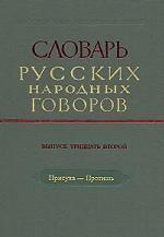 Словарь русских народных говоров. Вып.32: Присуха -- Протишь