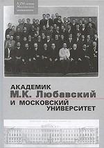Академик М. К. Любавский и Московский университет
