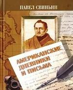 Американские дневники и письма