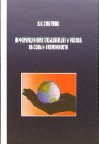 Информационная глобализация и Россия: вызовы и возможности
