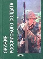 Оружие Российского солдата. Пособие по курсу начальной военной подготовки