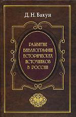 Развитие библиографии исторических источников в России