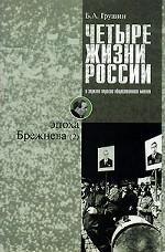 Четыре жизни России в зеркале опросов общественного мнения. Жизнь 2-я: Эпоха Брежнева (2)