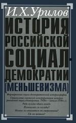История российской социал-демократии (меньшевизма). Часть 2. Историография