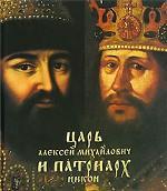 """Царь Алексей Михайлович и патриарх Никон. """"Премудрая двоица"""""""