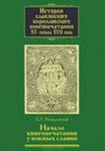История славянского кирилловского книгопечатания XV-нач.XVII вв