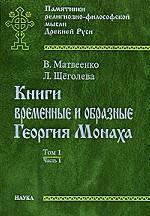Книги временные и образные Георгия Монаха. Том 1.Часть 1