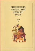 Библиотека литературы Древней Руси. Том 15. XVII век