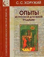 Опыты из русской духовной традиции