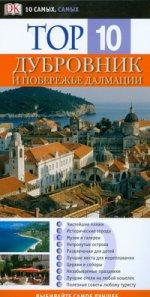 Дубровник и побережье Далмации