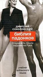 Скачать Библия падонков, или Учебнег Албанского языка бесплатно Д. Соколовский
