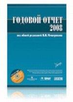 Годовой отчет - 2008