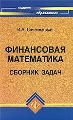 Финансовая математика