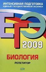 ЕГЭ 2009. Биология. Репетитор