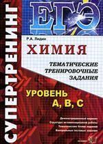 ЕГЭ. Химия: тематические тренировочные задания. Уровень А,В,С. Супертренинг