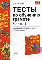 Тесты по обучению грамоте. Часть 1